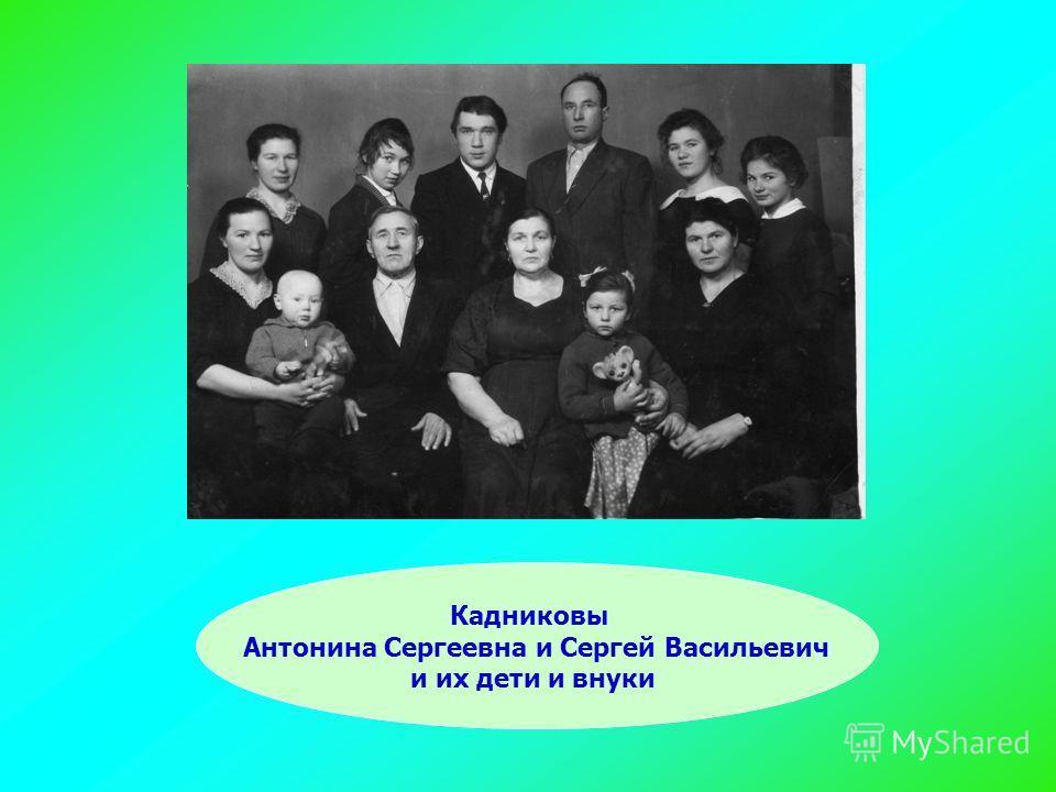 Кадниковы Антонина Сергеевна и Сергей Васильевич и их дети и внуки