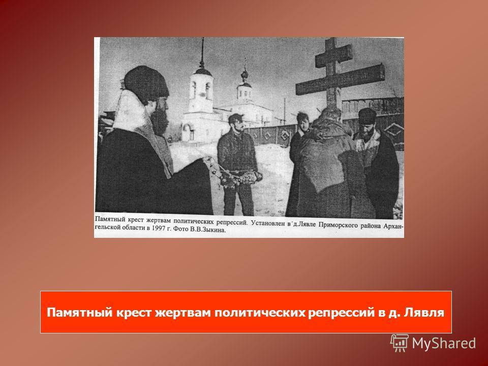 Памятный крест жертвам политических репрессий в д. Лявля