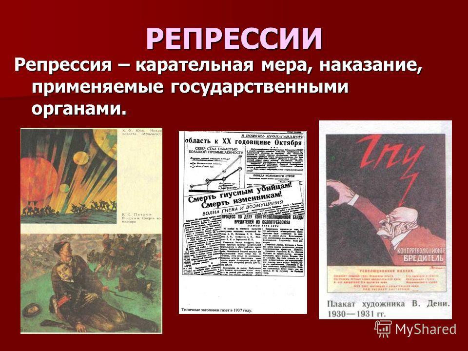 РЕПРЕССИИ Репрессия – карательная мера, наказание, применяемые государственными органами.