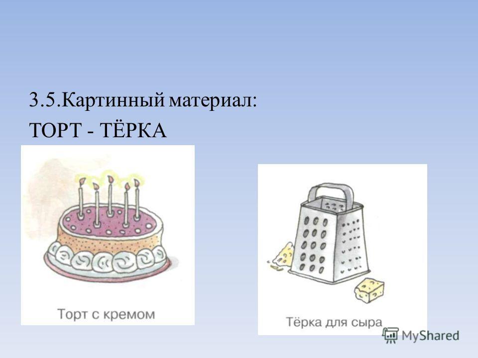 3.5.Картинный материал: ТОРТ - ТЁРКА