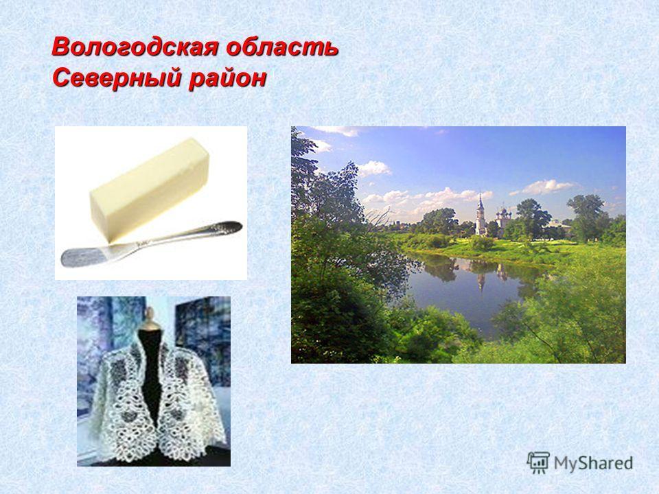 Вологодская область Северный район