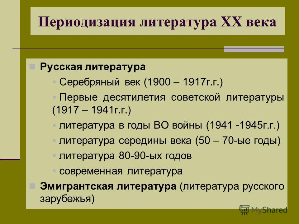 Происхождение термина серебряный век Так бывает