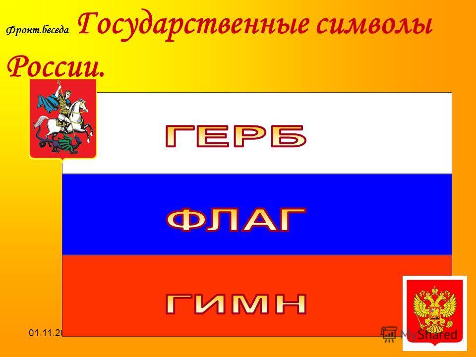 01.11.2013 Фронт.беседа Государственные символы России.