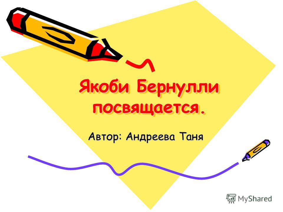 Якоби Бернулли посвящается. Автор: Андреева Таня