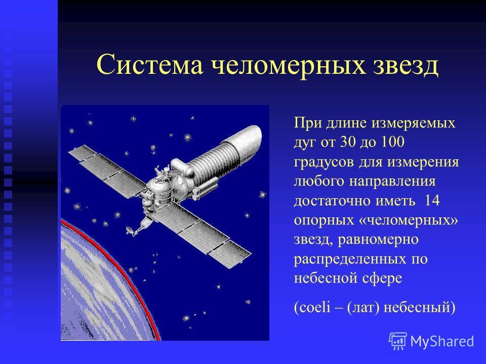 Система челомерных звезд При длине измеряемых дуг от 30 до 100 градусов для измерения любого направления достаточно иметь 14 опорных «челомерных» звезд, равномерно распределенных по небесной сфере (coeli – (лат) небесный)