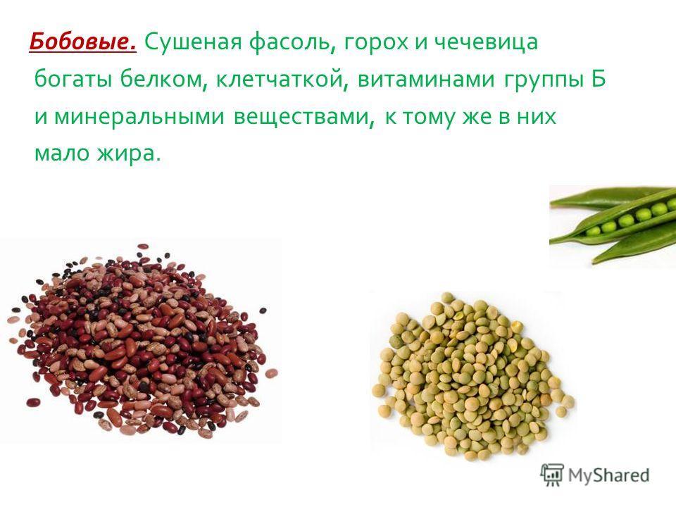Бобовые. Сушеная фасоль, горох и чечевица богаты белком, клетчаткой, витаминами группы Б и минеральными веществами, к тому же в них мало жира.