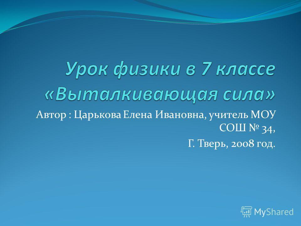 Автор : Царькова Елена Ивановна, учитель МОУ СОШ 34, Г. Тверь, 2008 год.