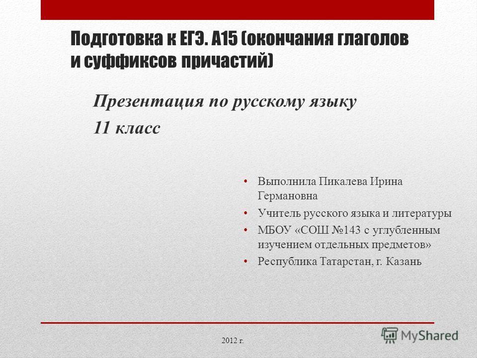 Презентация русский 11 класс подготовка к егэ