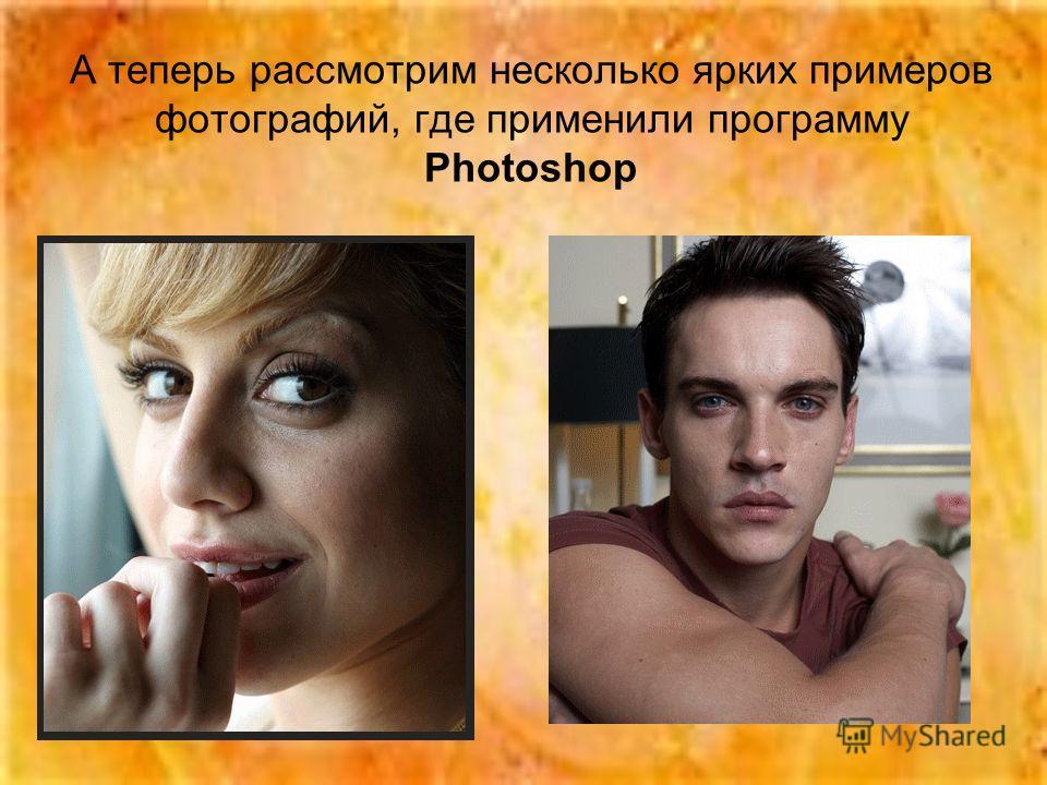 А теперь рассмотрим несколько ярких примеров фотографий, где применили программу Photoshop