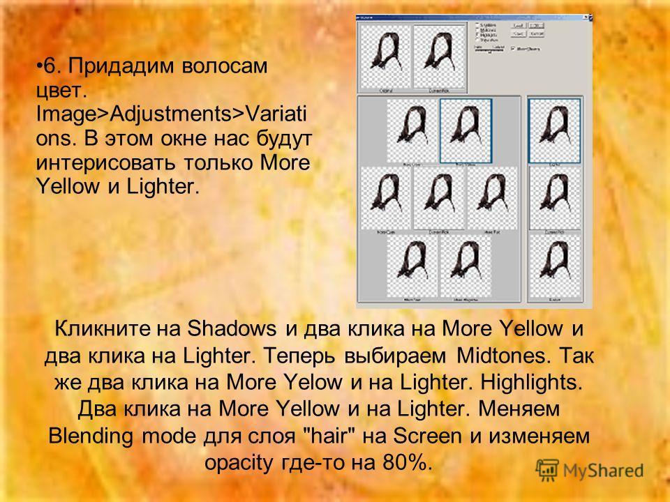 Кликните на Shadows и два клика на More Yellow и два клика на Lighter. Теперь выбираем Midtones. Так же два клика на More Yelow и на Lighter. Highlights. Два клика на More Yellow и на Lighter. Меняем Blending mode для слоя