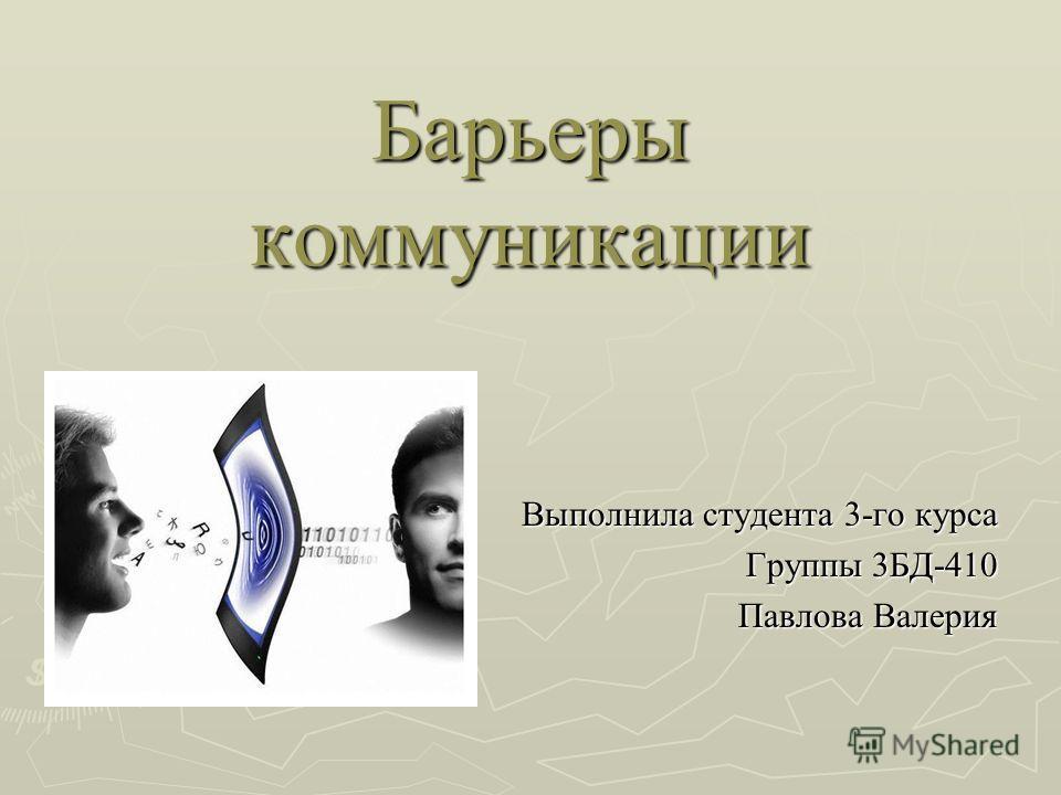 Барьеры коммуникации Выполнила студента 3-го курса Группы 3БД-410 Павлова Валерия