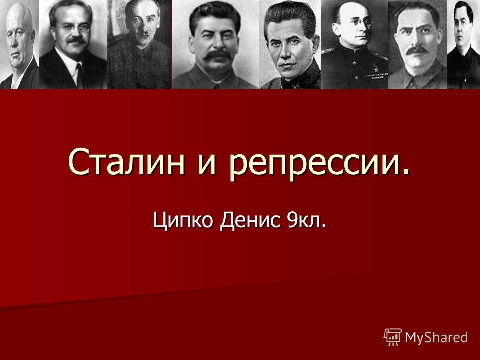 Сталин и репрессии. Ципко Денис 9кл.