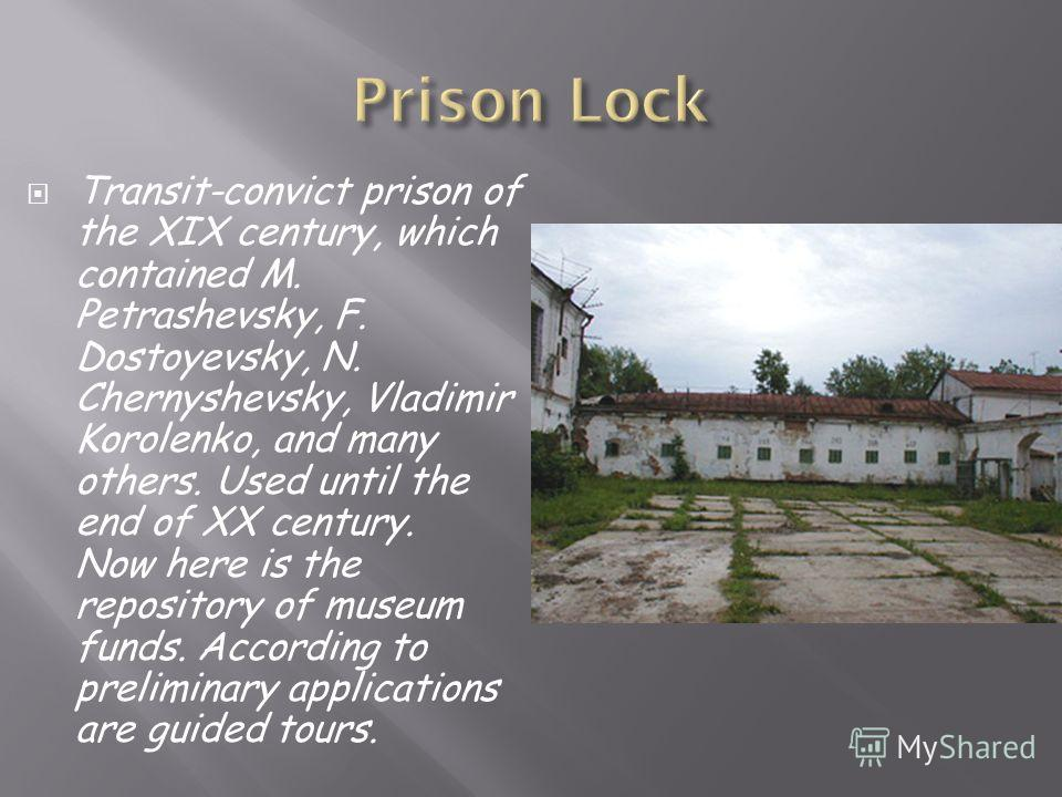 Transit-convict prison of the XIX century, which contained M. Petrashevsky, F. Dostoyevsky, N. Chernyshevsky, Vladimir Korolenko, and many others. Used until the end of XX century. Now here is the repository of museum funds. According to preliminary