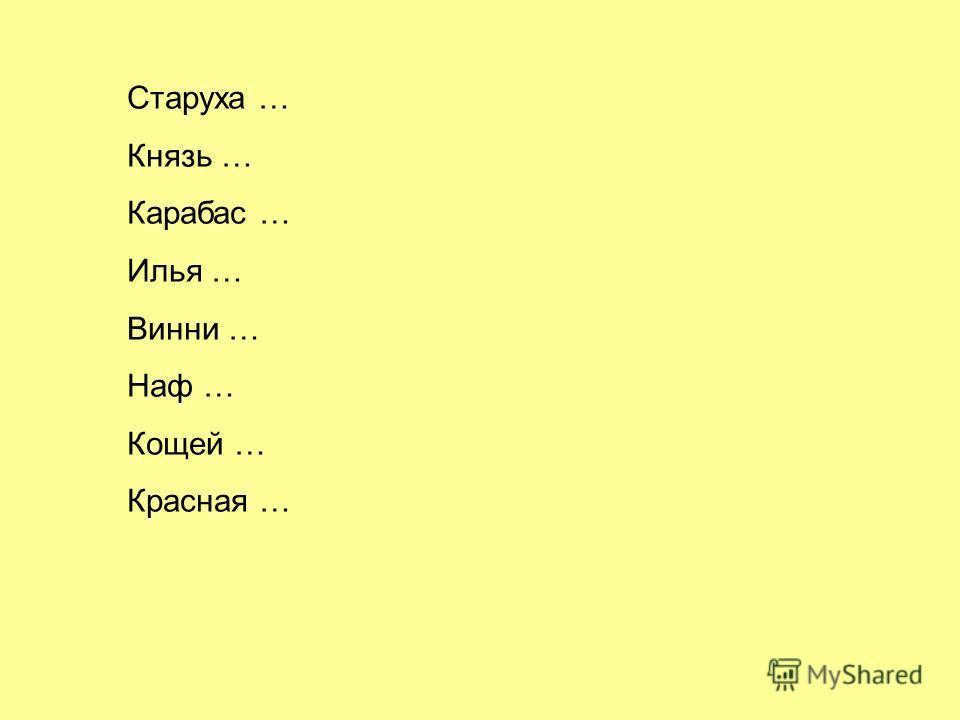 Старуха … Князь … Карабас … Илья … Винни … Наф … Кощей … Красная …