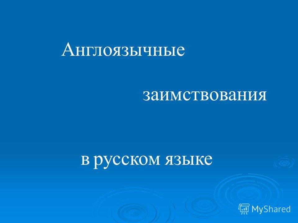Англоязычные заимствования в русском языке