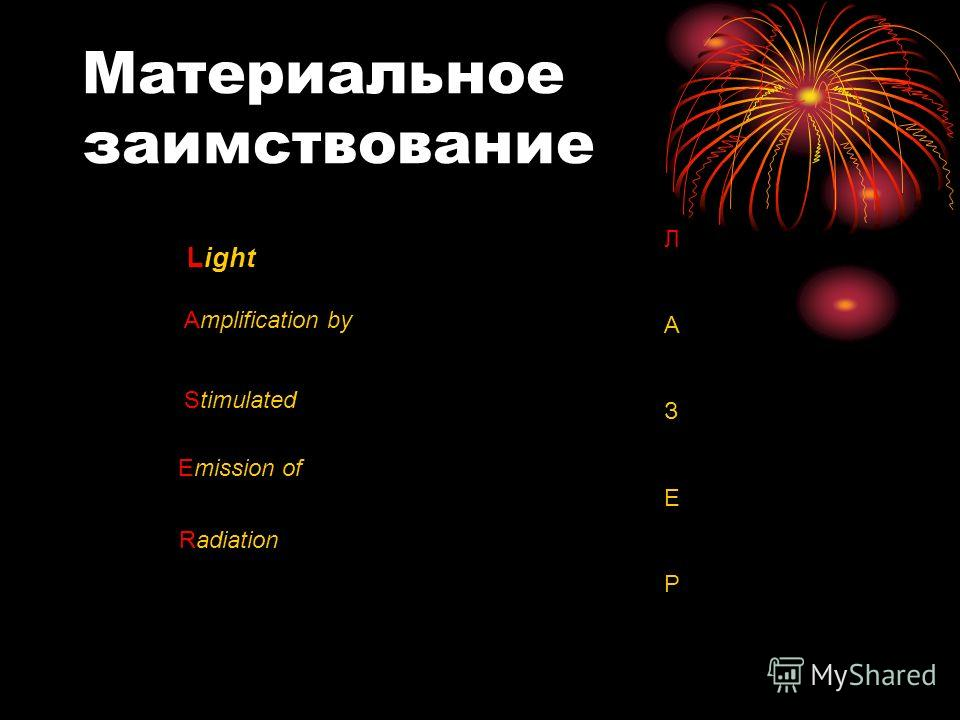 Материальное заимствование Light Аmplification by Stimulated Emission of Radiation ЛАЗЕРЛАЗЕР