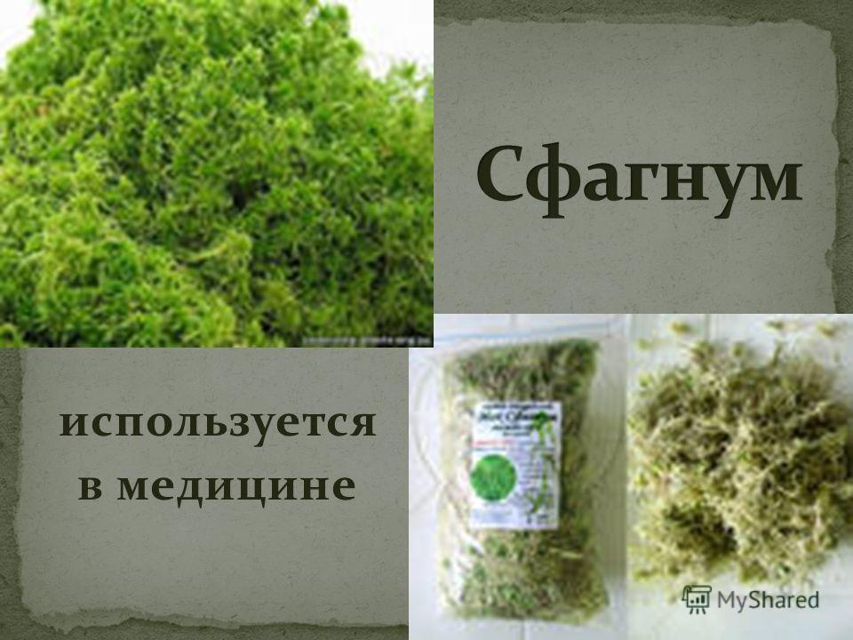 используется в медицине