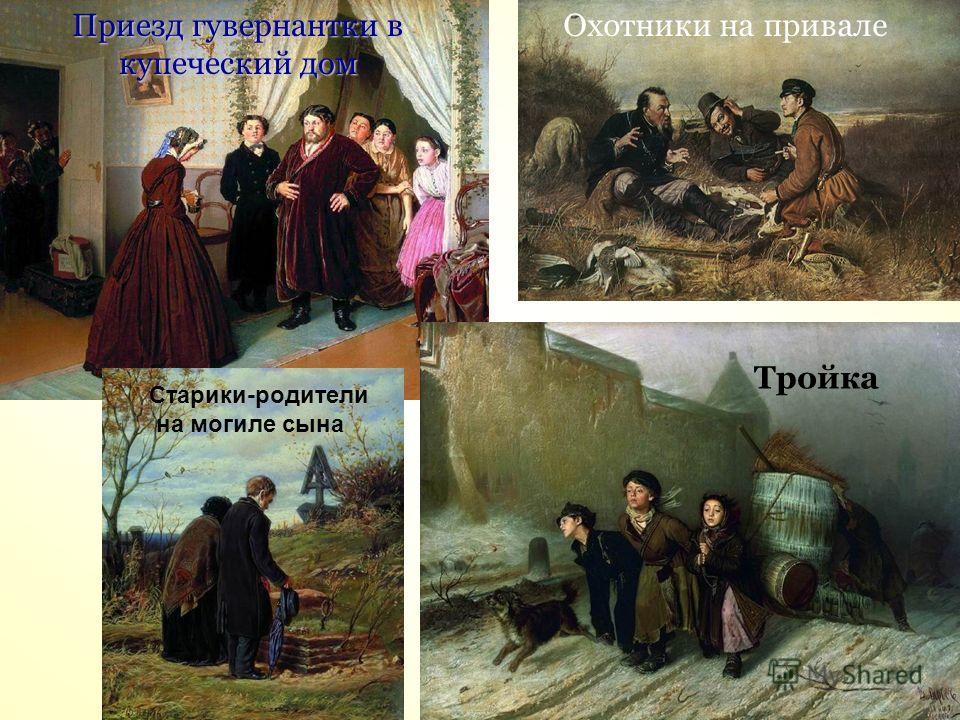 Приезд гувернантки в купеческий дом Тройка Охотники на привале Старики-родители на могиле сына