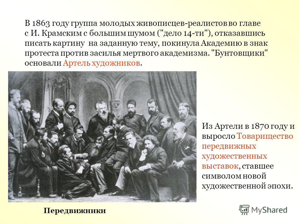 В 1863 году группа молодых живописцев-реалистов во главе с И. Крамским с большим шумом (