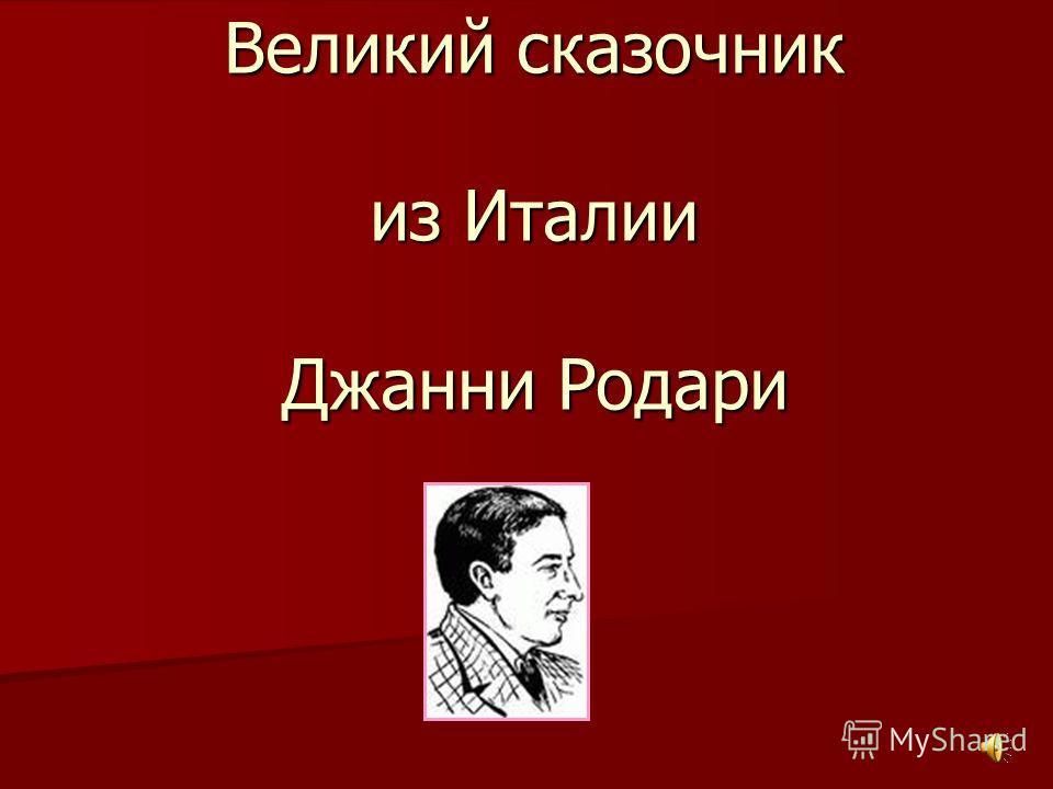Александр Волков Биография Презентация