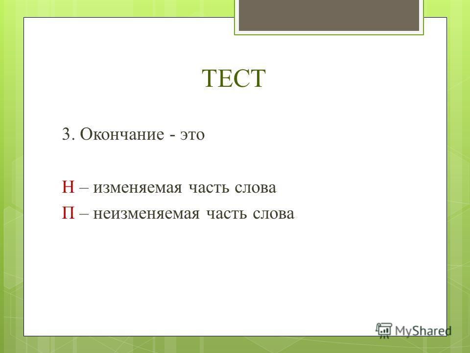 ТЕСТ 2. Чтобы найти корень надо Л – изменить форму слова М – подобрать однокоренные слова
