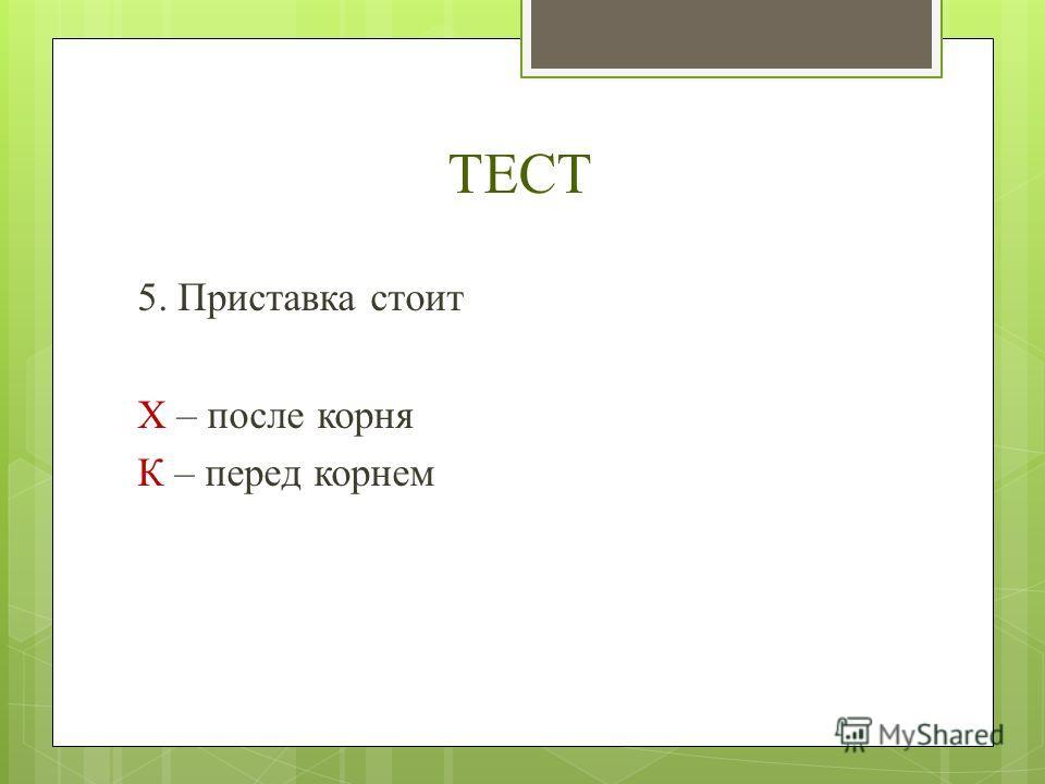 ТЕСТ 4. Суффикс служит И – для образования новых слов Ы – для образования формы слова