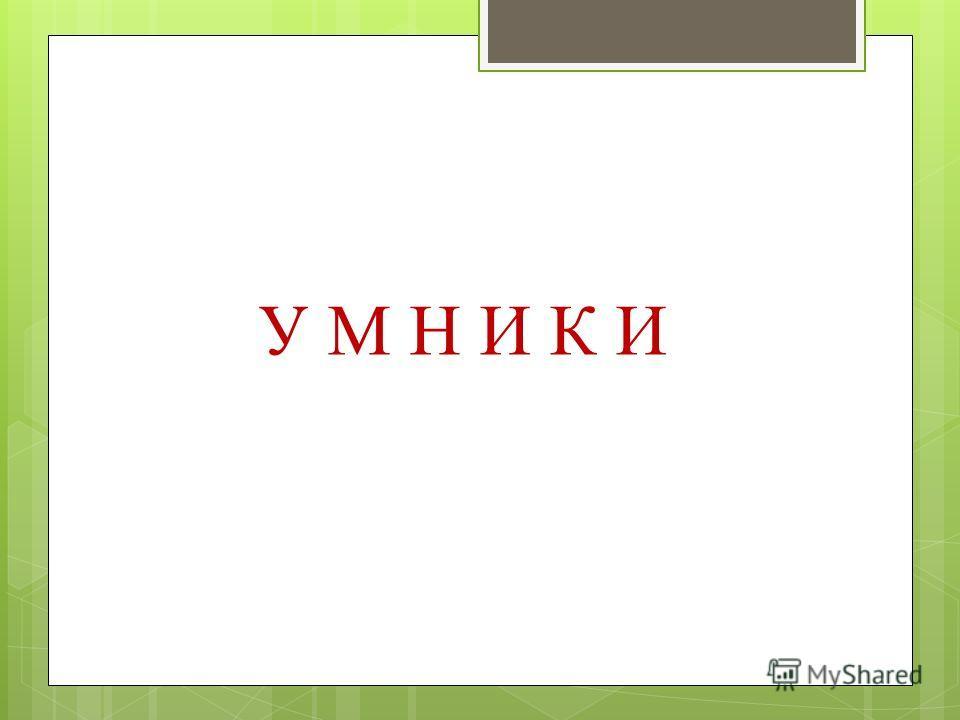 ТЕСТ 6. Приставка, корень, суффикс И – образуют основу слова Я – не образуют основу слова