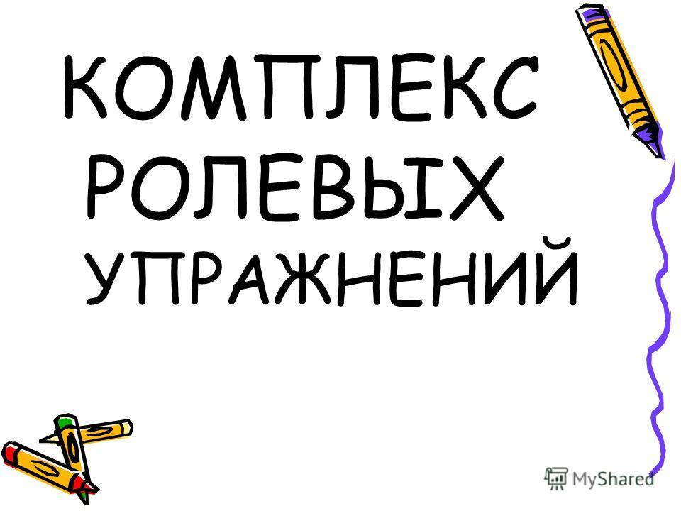 КОМПЛЕКС РОЛЕВЫХ УПРАЖНЕНИЙ