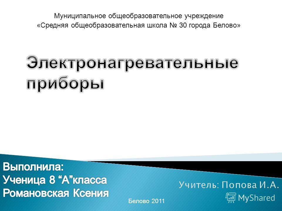 Муниципальное общеобразовательное учреждение «Средняя общеобразовательная школа 30 города Белово» Белово 2011