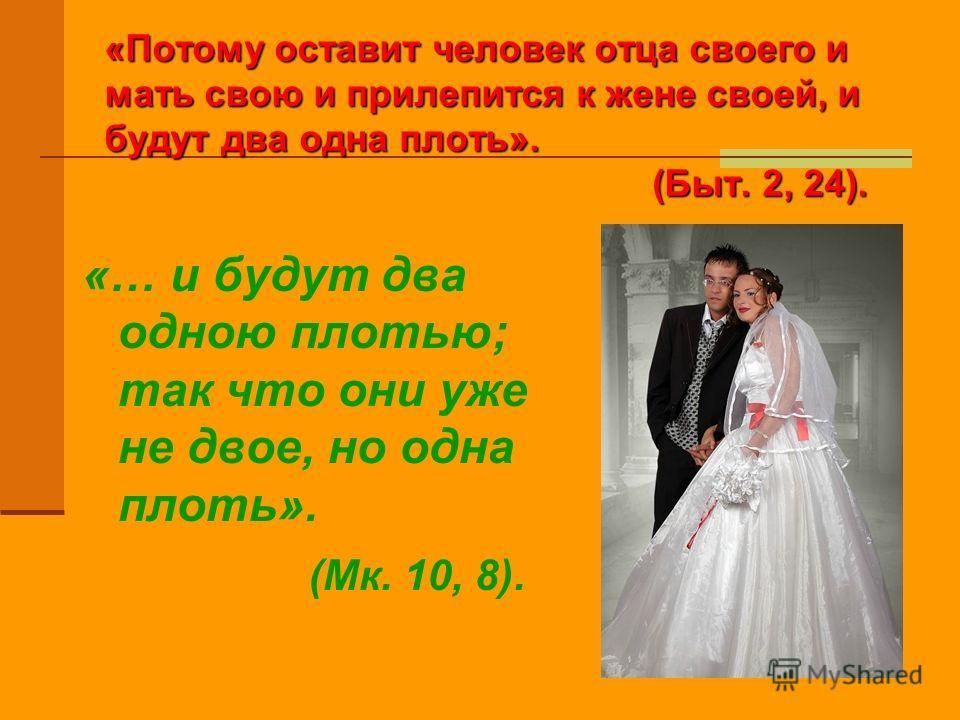 муж прилепится к жене своей