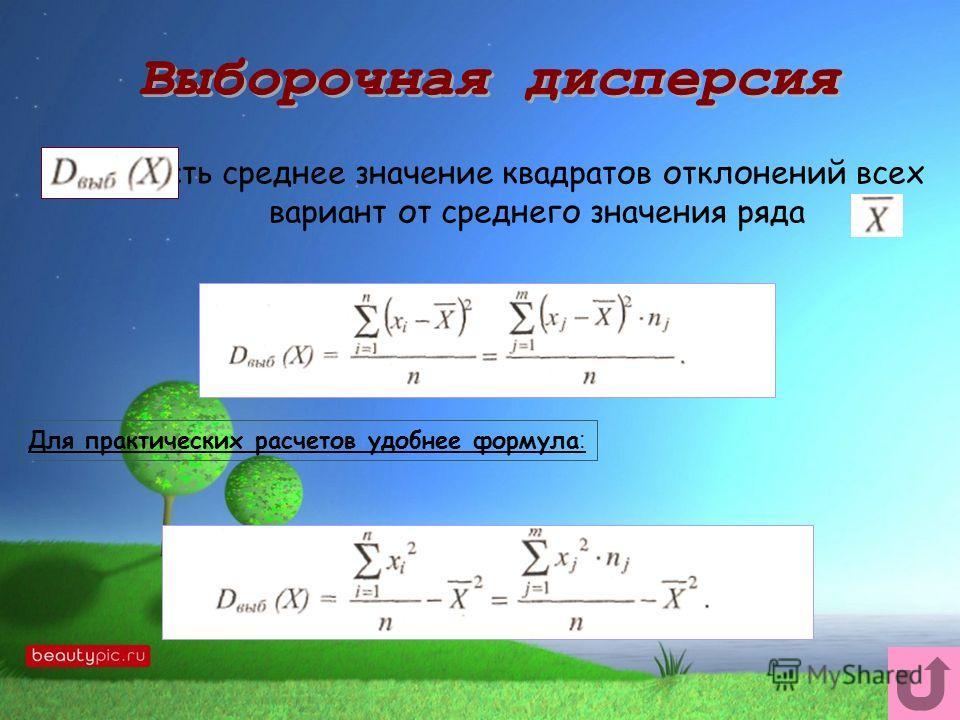 есть среднее значение квадратов отклонений всех вариант от среднего значения ряда Для практических расчетов удобнее формула :