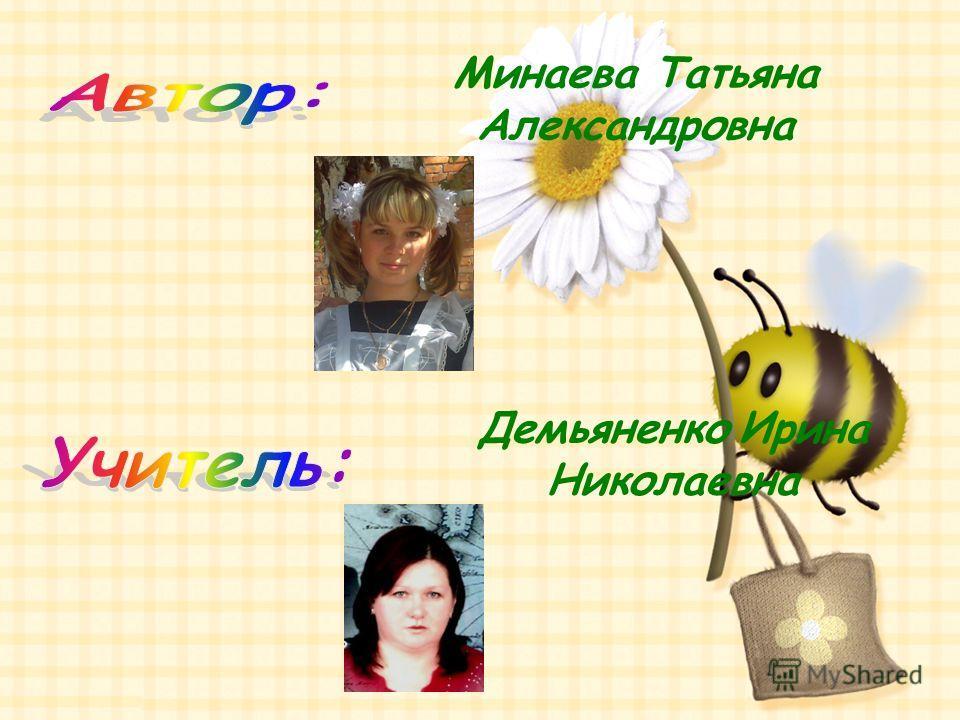 Минаева Татьяна Александровна Демьяненко Ирина Николаевна