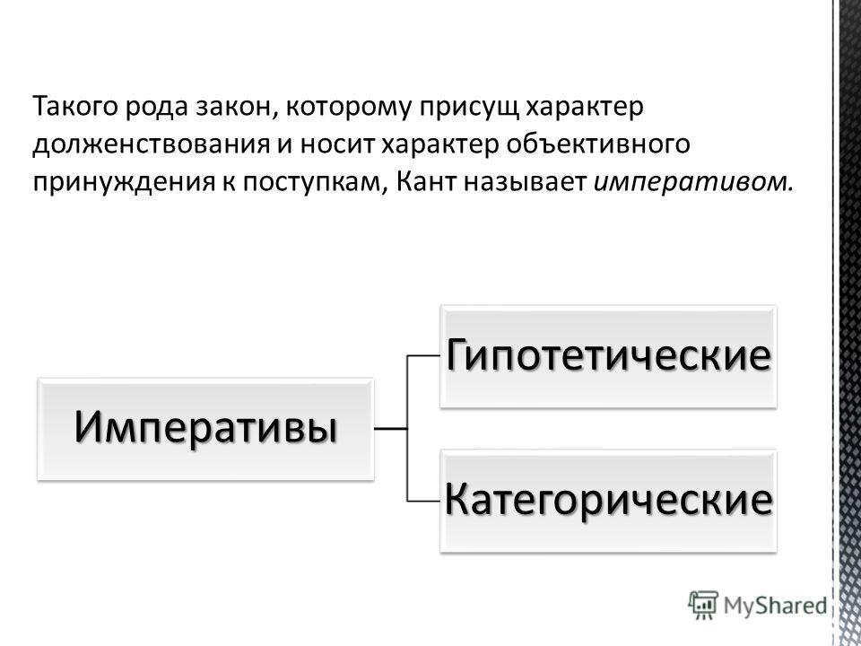 Императивы Гипотетические Категорические