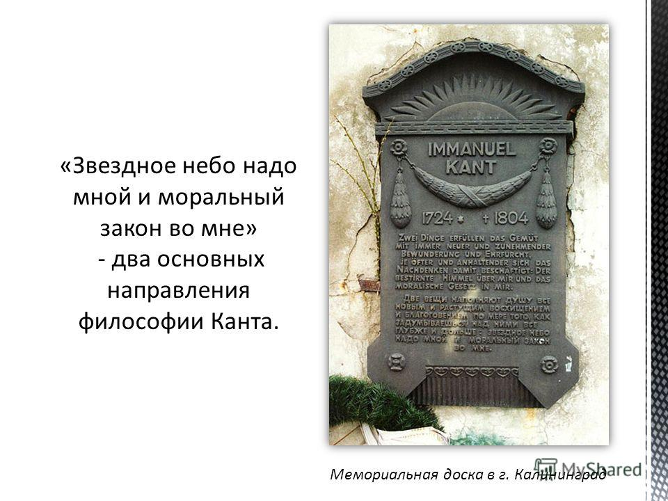 Мемориальная доска в г. Калининград