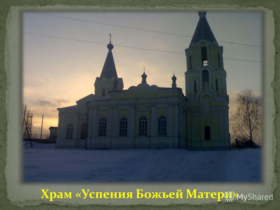 Храм «Успения Божьей Матери»