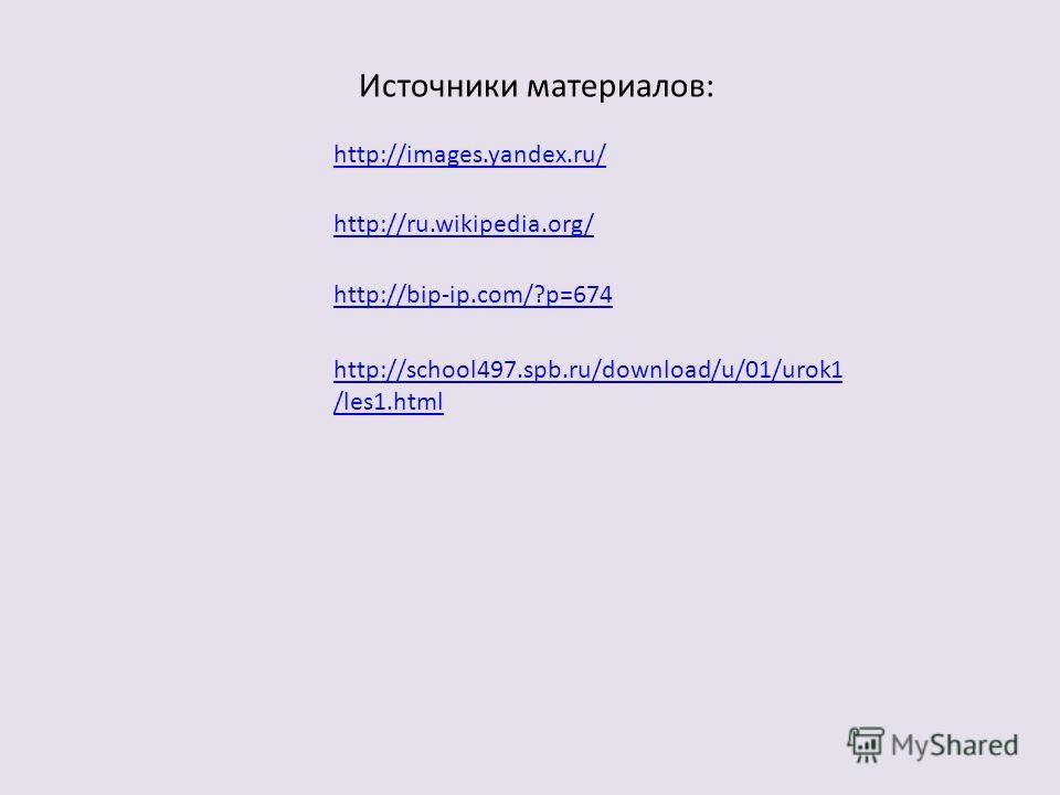 http://ru.wikipedia.org/ http://images.yandex.ru/ http://bip-ip.com/?p=674 http://school497.spb.ru/download/u/01/urok1 /les1.html Источники материалов: