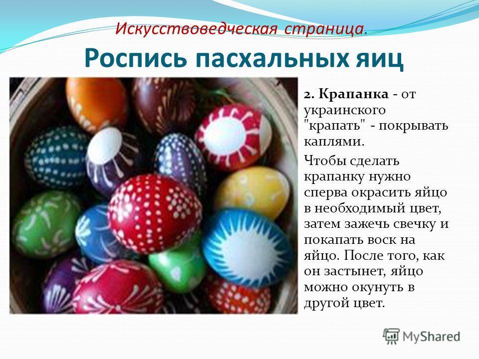 Искусствоведческая страница. Роспись пасхальных яиц 2. Крапанка - от украинского