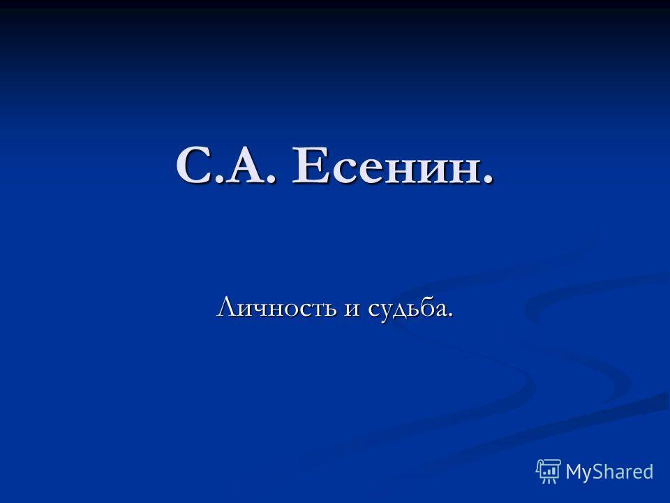 С.А. Есенин. Личность и судьба.