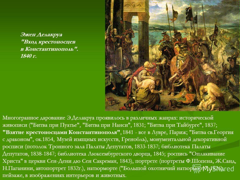 Многогранное дарование Э.Делакруа проявилось в различных жанрах: исторической живописи (