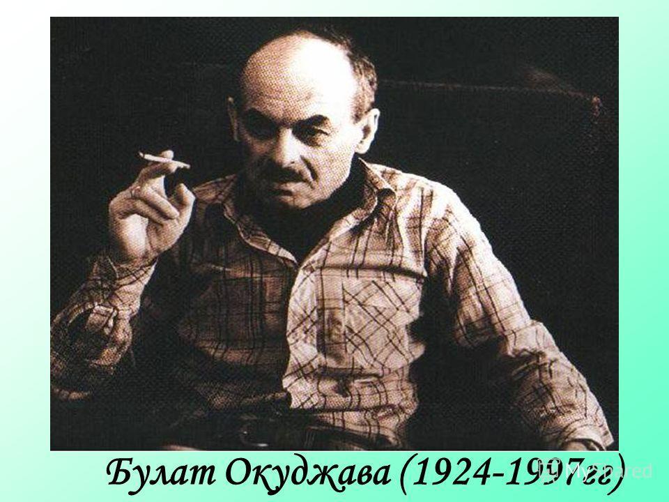 Булат Окуджава (1924-1997гг)