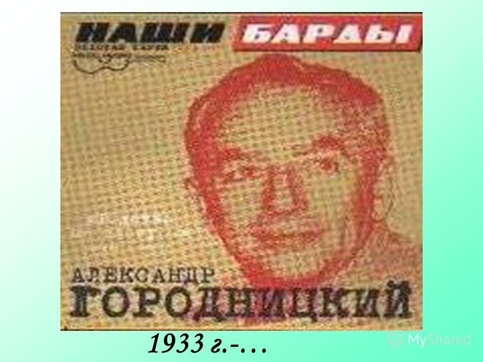 1933 г.-…