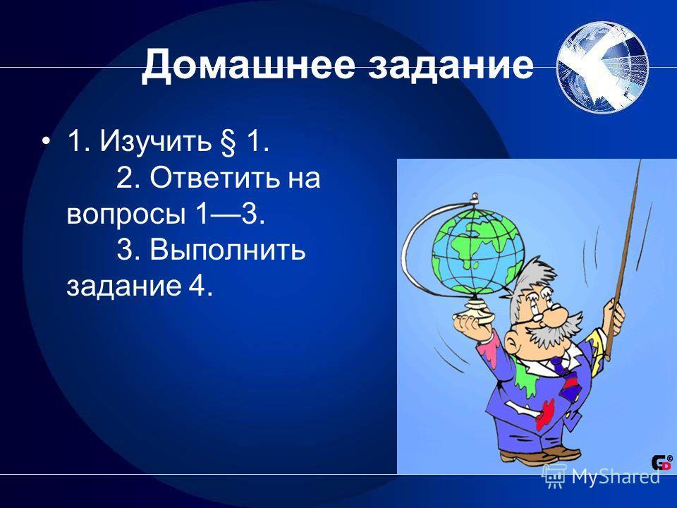 Домашнее задание 1. Изучить § 1. 2. Ответить на вопросы 13. 3. Выполнить задание 4.