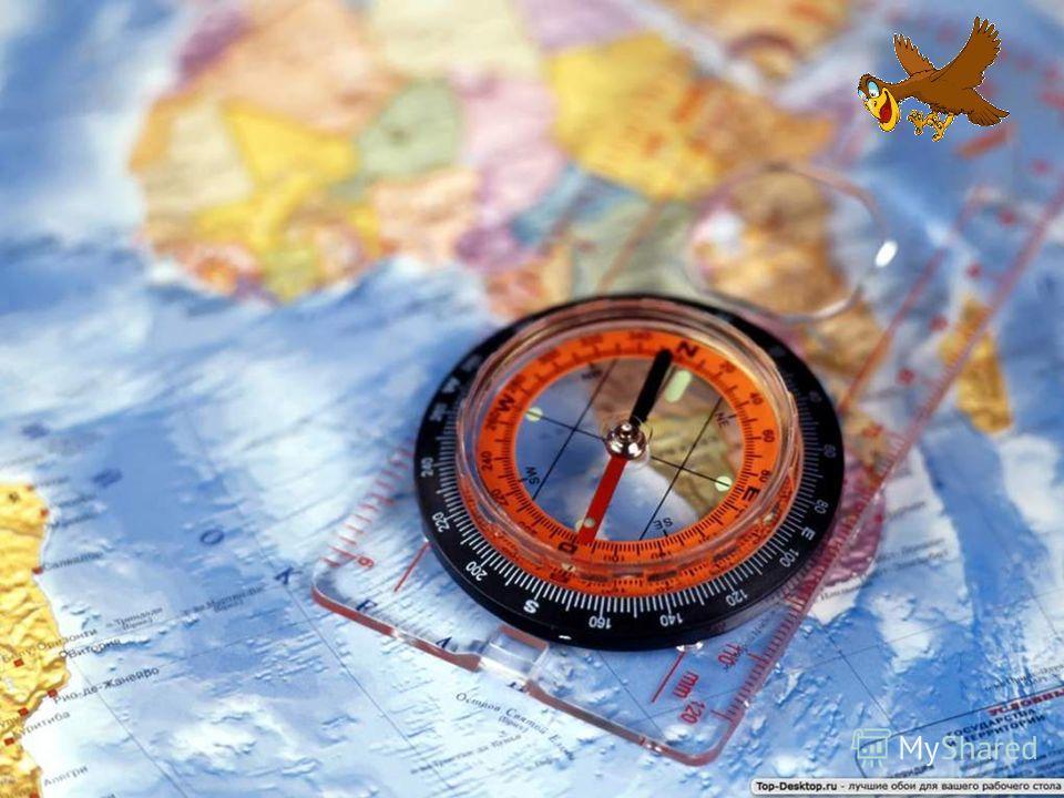 Наш географический опыт что вы знаете о географии; с чем или с кем вы связываете географию; что вы хотели бы узнать, изучая географию; какие книги, журналы вы уже читали; какие видели телепередачи и кинофильмы географического содержания?
