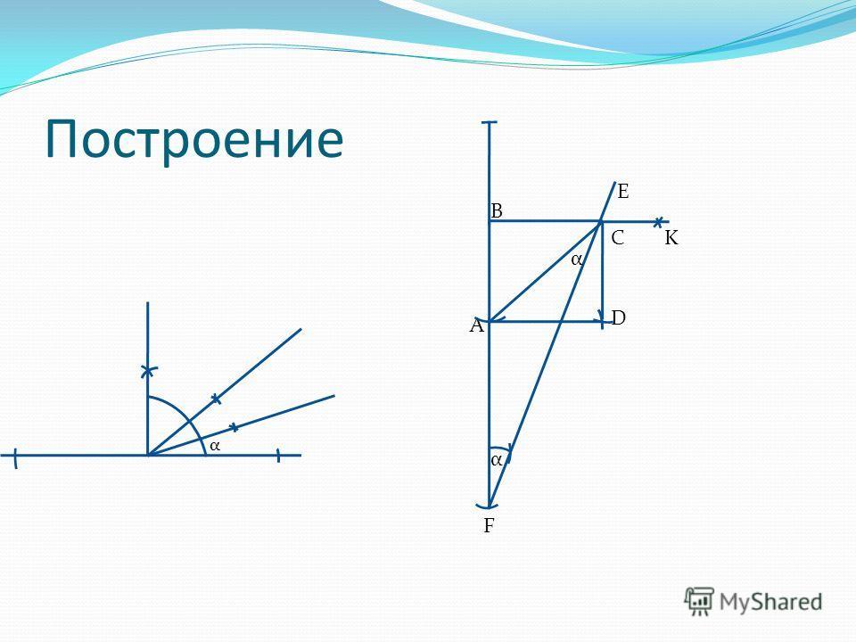 Построение α B D F A E KC α α