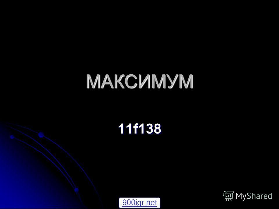МАКСИМУМ 11f138 900igr.net