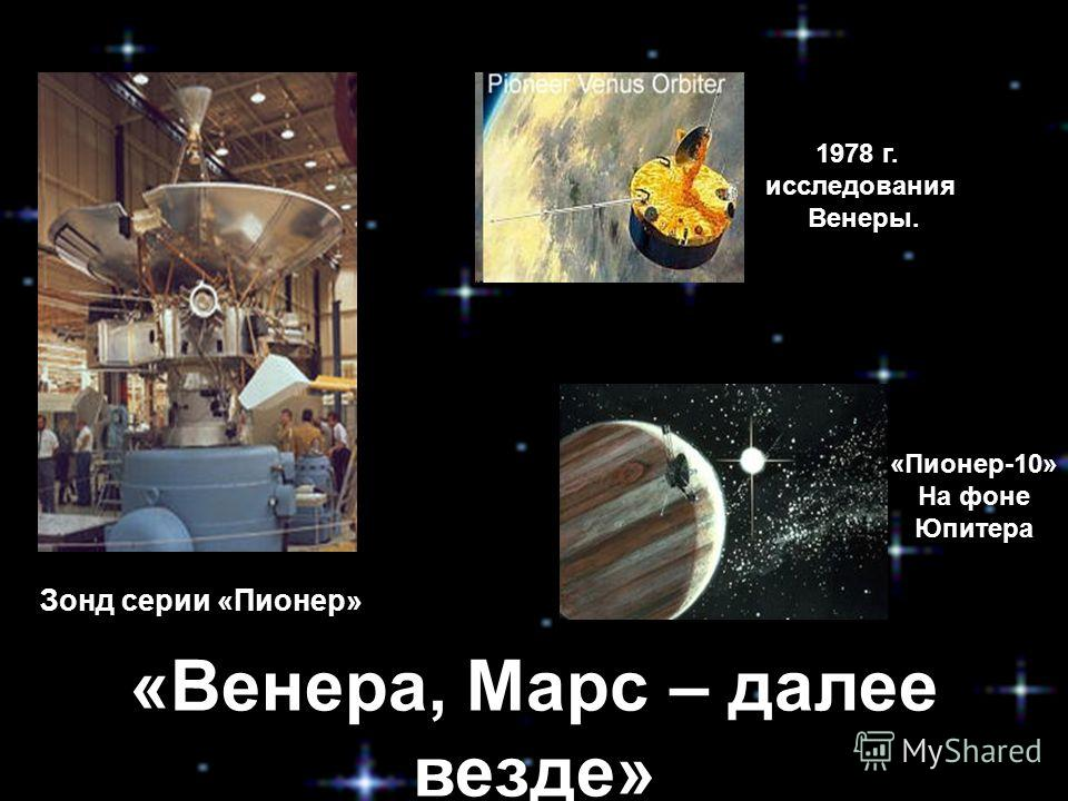 Зонд серии «Пионер» 1978 г. исследования Венеры. «Пионер-10» На фоне Юпитера «Венера, Марс – далее везде»