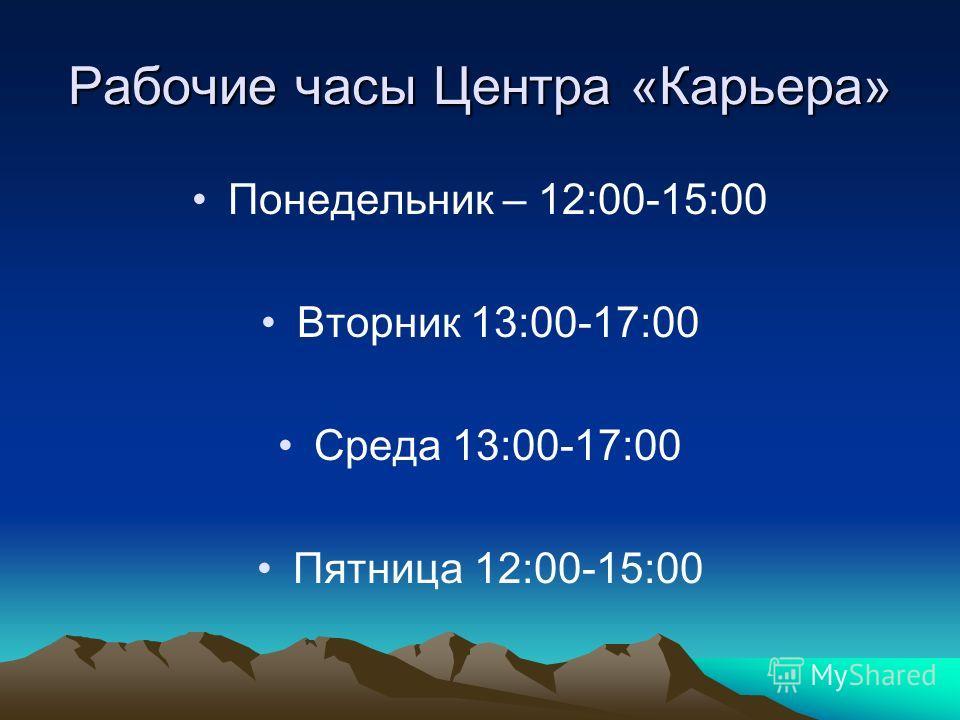 Рабочие часы Центра «Карьера» Понедельник – 12:00-15:00 Вторник 13:00-17:00 Среда 13:00-17:00 Пятница 12:00-15:00