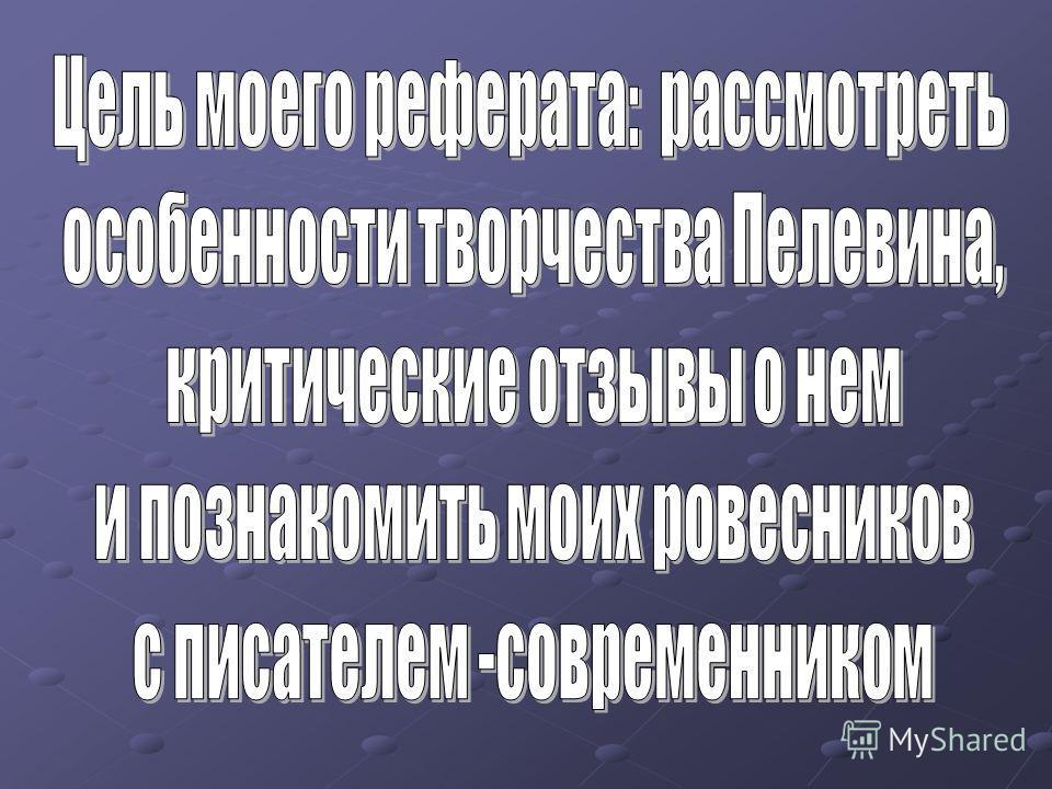 Презентация на тему Реферат ученицы класса МОУ Рыбкинская  3