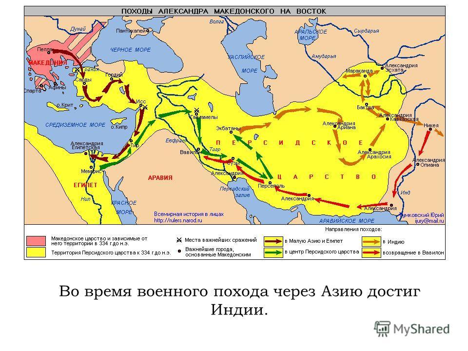 Во время военного похода через Азию достиг Индии.