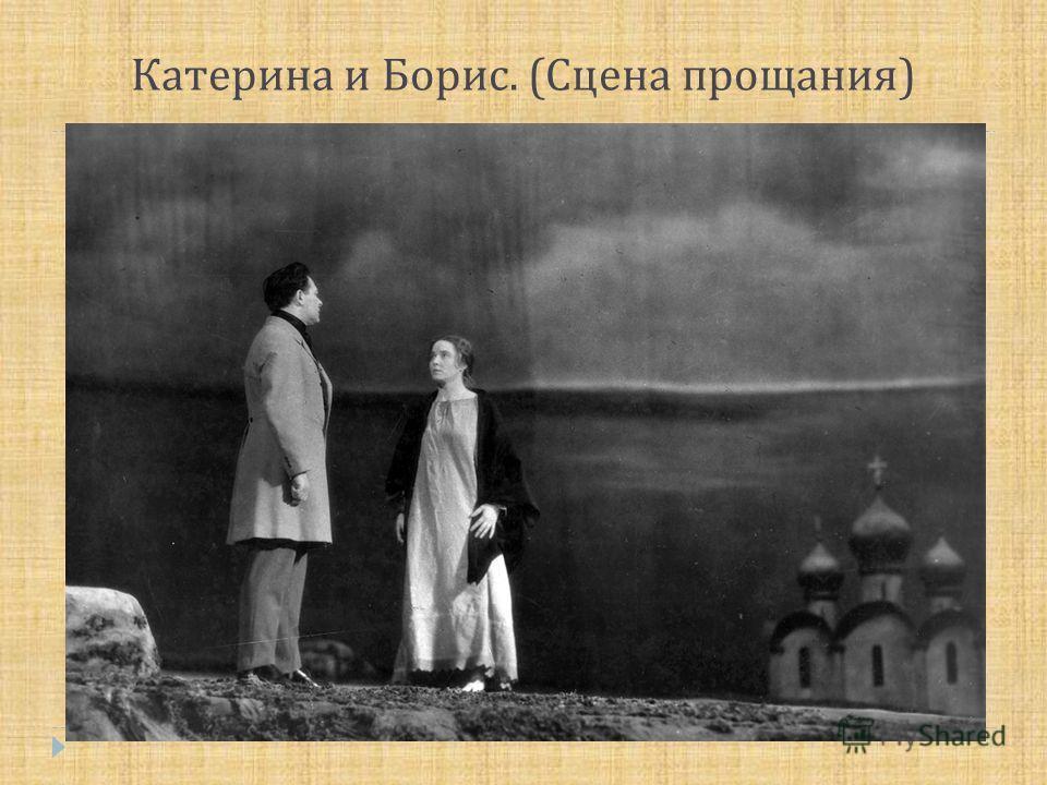 Катерина и Борис. ( Сцена прощания )